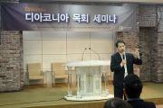 김한호 목사