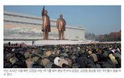 김정일 김정은 만수대