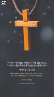 20181210_마16장 25절