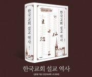 한국교회 설교 역사