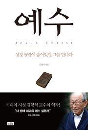 예수 김형석