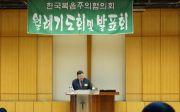 림인식 목사, 한국복음주의협의회 2019 1월 월례 조찬기도회 및 발표회