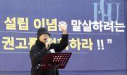한동대 기도회 국가인권위원회 규탄집회