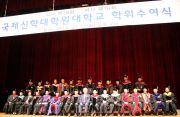 국제신대 2018학년도 학위수여식