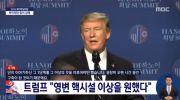트럼프, 김정은, 제2차 북미정상회담