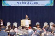 김영훈 법리부서 세미나 교회법연구원