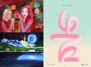 밀알복지재단·수원시립아이파크미술관 <봄, 그리고 봄>