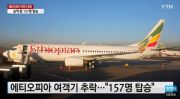 에티오피아 항공기 추락