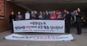 사고노회 거부 총회재판국 재심 판결 촉구 기자회견