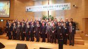 한국기독교화해중재원