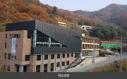 동두천 국제학교