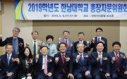 총장자문위원회