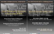 해방 이후 한국사회의 변화와 기독교
