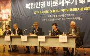 이애란 박사, 북한 인권,  여의도국회도서관