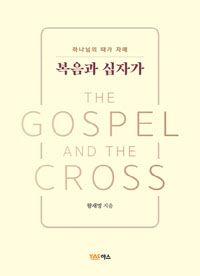 복음과 십자가