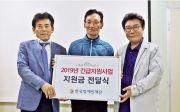 2019 한국장애인재단 긴급지원사업