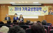 2019 기독교생명대학 봄 학술세미나