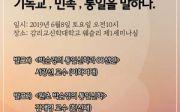 한국 여성신학회