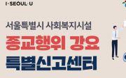 서울시 종교행위 강요 특별신고센터