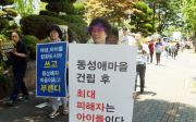 차별금지법 유사 조례 제정 반대 국민대회 및 퍼레이드