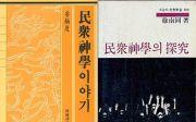민중신학 서남동 안병무