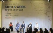 2019 일과 영성(Faith & Work) 컨퍼런스 현장