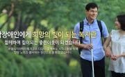 서울시각장애인복지관