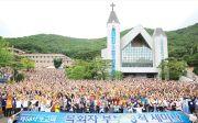 연세중앙교회 흰돌산수양관 하계성회