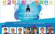 선교적 교회 컨퍼런스