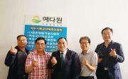 곽종철 장로 이승필 장로 김철영 목사 오현석 목사 이광식 집사