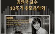 홍려희 교수