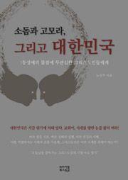 소돔과 고모라, 그리고 대한민국
