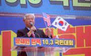10.3 광화문 집회 전광훈 목사