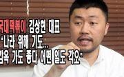 국대떡볶이 김상현대표 썸네일