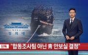 북한 어선