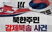 북한주민 강제북송 사건