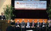 한국기독교평신도세계협의회
