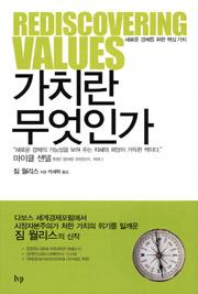 가치란 무엇인가
