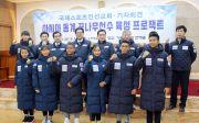 국제스포츠인선교회 아시아 동계 꿈나무 육성