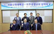 서울신대 미주성결교회 협약식