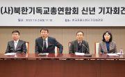 북한기독교총연합회