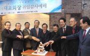 제37대 사단법인 한국장로교총연합회 김수읍 신임대표회장 취임