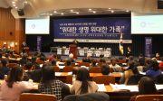 2020 국제 생명주의 성가치관 교육을 위한 포럼 개최