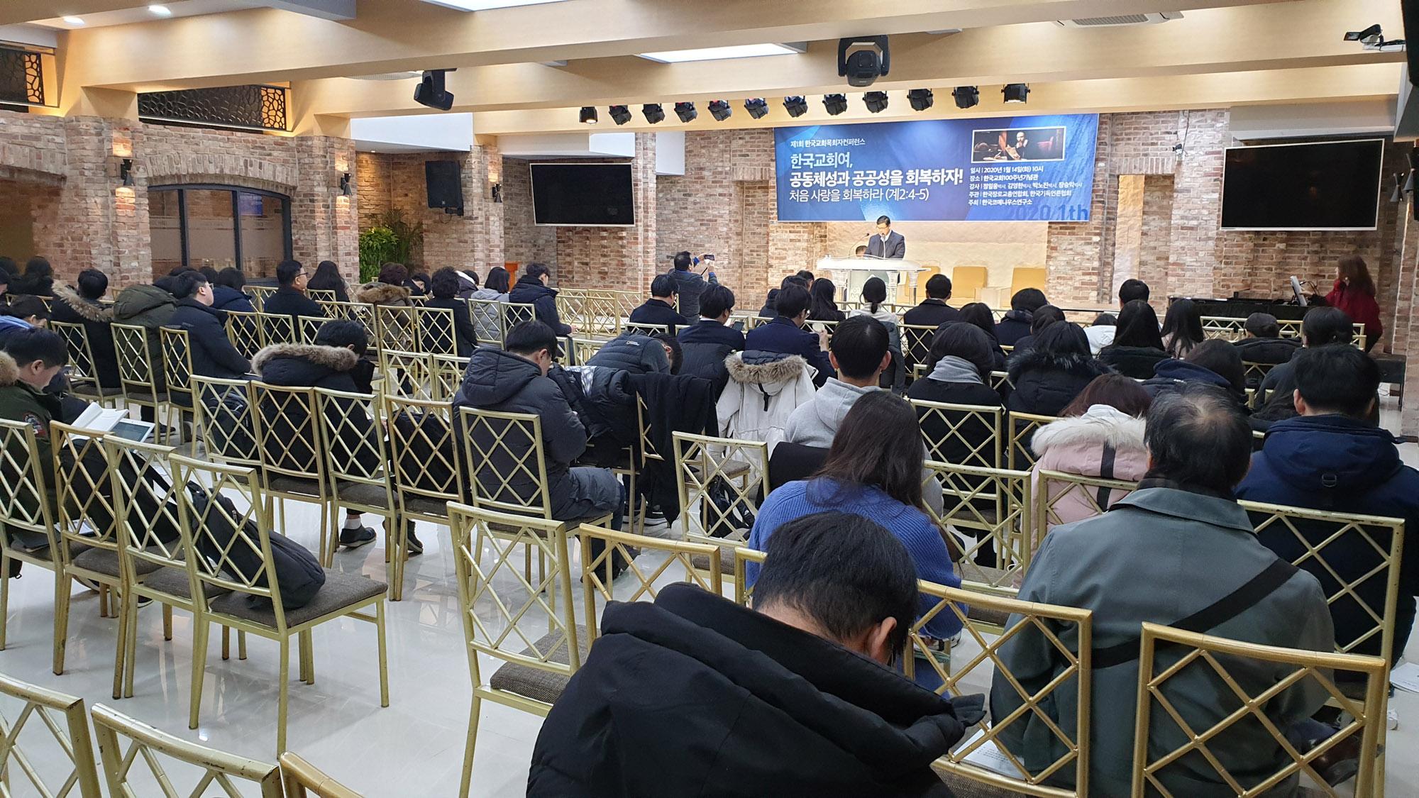 한국교회 목회자 컨퍼런스