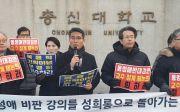 동성애동성혼반대국민연합 총신대 기자회견