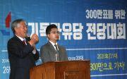 기독자유당 전당대회 전광훈 목사