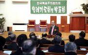 '길선주 목사님의 온기로'