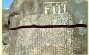남부 아스완 기근의 석비