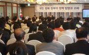 한국종교청년협의회