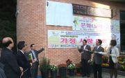 대전가정사랑학교 해맑음교회